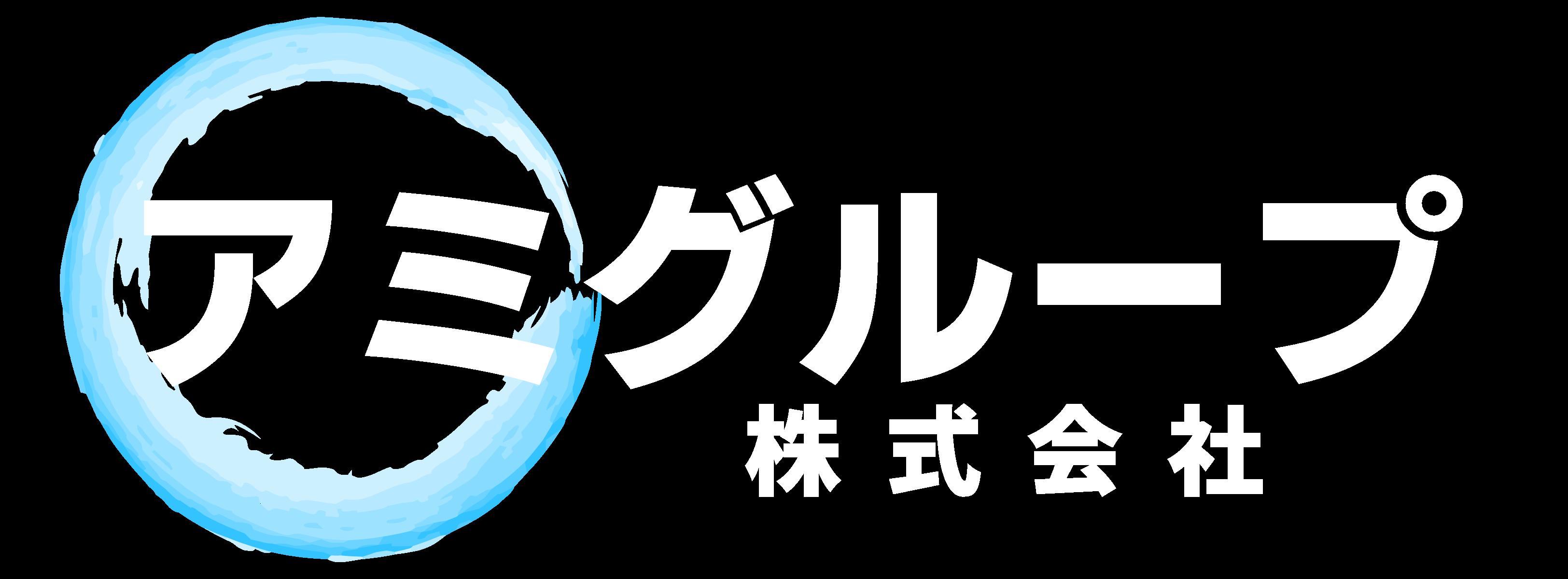 株式会社 アミグループ